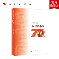 我与新中国70年 人民出版社