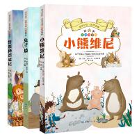 成长记忆・世界名著:小熊维尼+兔子坡+鲁滨孙漂流记(套装共3册)无障碍阅读彩图注音版