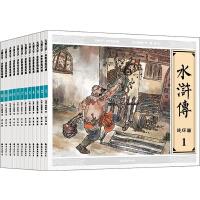 水浒传 连环画小人书 中国古典四大名著连环画 全12册套装 儿童绘本畅销童书漫画书连环画