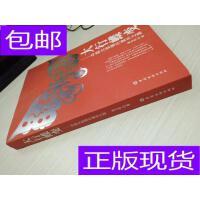 [二手旧书9成新]大行蝶变:中国大型商业银行复兴之路 /潘功胜 中