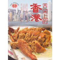 舌尖上的香港:香港美食地图