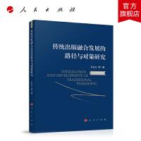传统出版融合发展的路径与对策研究 人民出版社