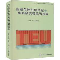 船载危险货物申报与集装箱装箱现场检查 上海浦江教育出版社有限公司
