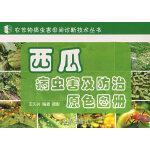 西瓜病虫害及防治原色图册