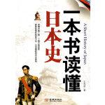 一本���x懂日本史