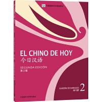 今日汉语(2)(练习册)(第2版)