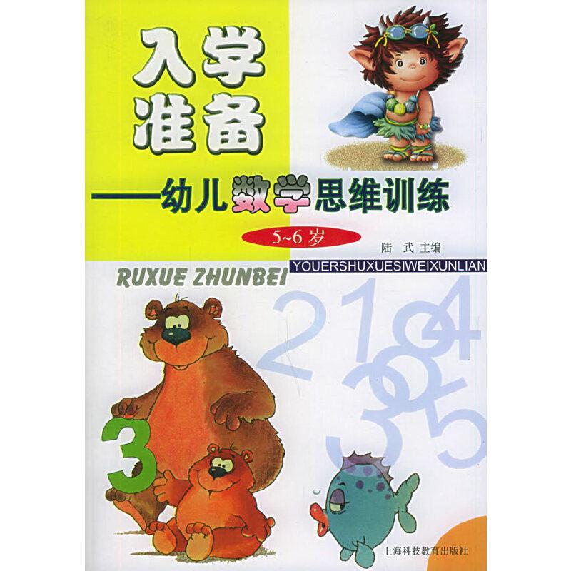 入学准备:幼儿数学思维训练(5-6岁)