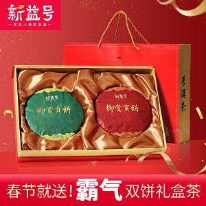 囤年货壕礼!新益号班章生熟双饼礼盒茶714g普洱茶礼盒装 礼品茶叶