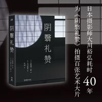 阴翳礼赞 湖南美术出版社