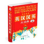 学生实用英汉汉英大词典(第3版)
