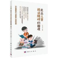 走出儿童阅读障碍的困境