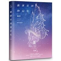 散落星河的记忆3:化蝶