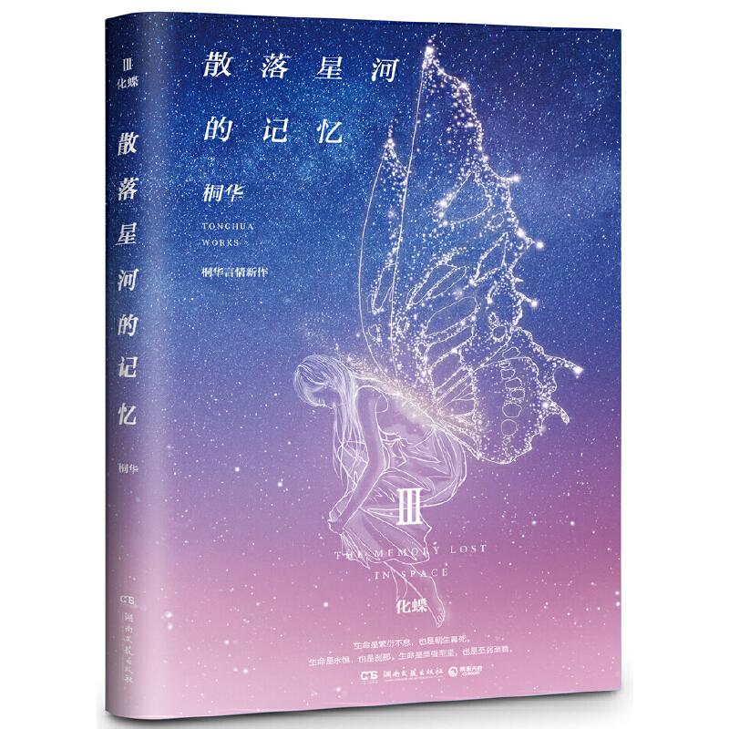 散落星河的记忆3:化蝶桐华言情新作,年度华语原创小说评选ZUI受欢迎科幻作品NO.1。随书附赠2018年星河月历卡。因为遇见了她,因为被她那么浓烈炽热地爱过,这一生虽然生而有憾,但死而无憾。