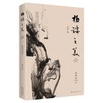极端之美 2019年修订本(余秋雨三十余载沉淀之作)