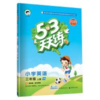 53天天练 小学英语 三年级上册 HN(沪教牛津版)2019年秋(含测评卷及答案册)