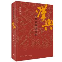 汉兴(从吕后到汉文帝) 生活读书新知三联书店