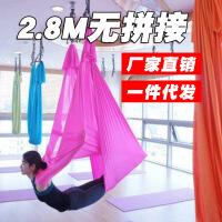 瑜伽馆反重力空中瑜伽吊床弹力瑜伽吊床吊绳吊带弹力布料绸缎 白色5*2.8米(全套含配件) 承重1.6吨