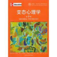 变态心理学(第9版)/德瑞姆国家职业心理咨询师丛书