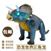 包邮海阳之星电动恐龙玩具灯光声效爬行三角龙恐龙模型玩具