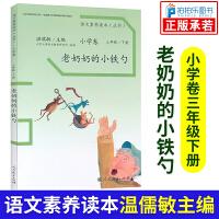 老奶奶的小铁勺三年级下册同步阅读小学语文素养读本丛书 小学卷