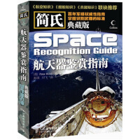 【二手旧书9成新】 简氏航天器鉴赏指南(典藏版) [英] Peter Bond,张琪,付飞 9787115266729