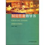 厨房作业指导书(附光盘)