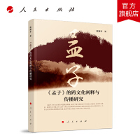 《孟子》的跨文化阐释与传播研究 人民出版社