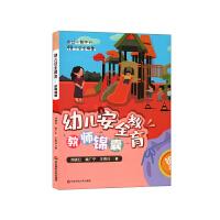 幼儿安全教育(教师锦囊) 华东师范大学出版社