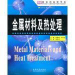 金属材料及热处理