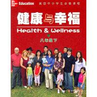 美国中小学生必修课程 健康与幸福 八年级下