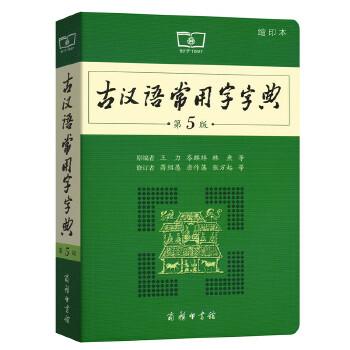 古汉语常用字字典(第5版)(缩印本) 荣获首届中国辞书奖一等奖,学习古汉语必备工具书