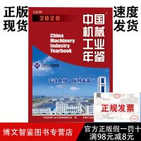2020中国机械工业年鉴