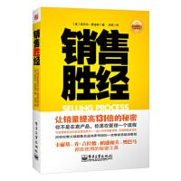 正版特价 销售胜经:让销售提高131倍的秘密 正版图书放心购买!如有问题找客服询问!