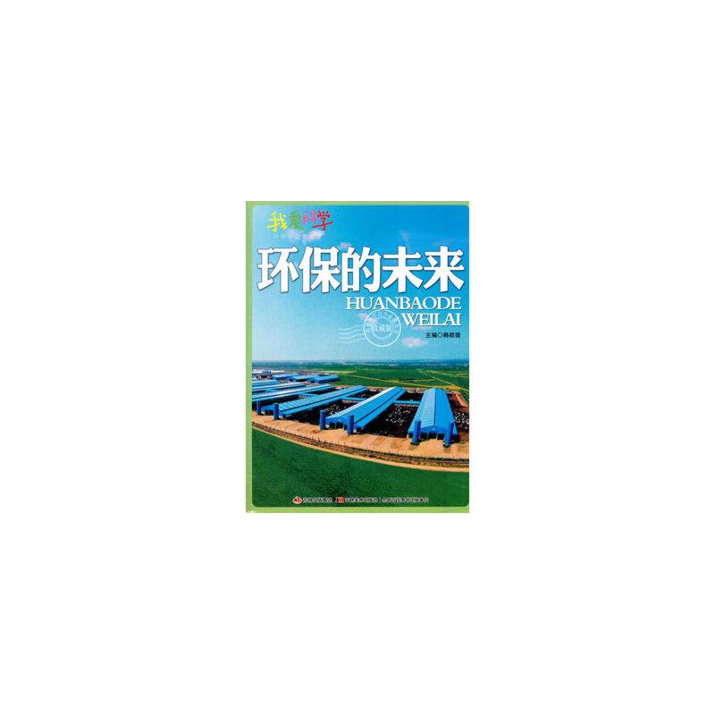 环保的未来(我爱科学 环保小卫士必读) 9787538675672