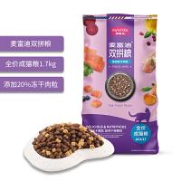 麦富迪冻干双拼粮1.7kg猫主粮成猫猫粮鲜肉冻干