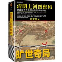 《清明上河图密码:隐藏在千古名画中的阴谋与杀局》(全画824个人物逐一复活!超过20种推理诡计!)(读客知识小说文库)