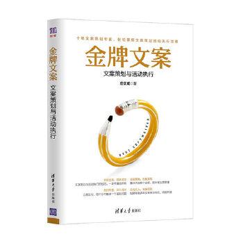 金牌文案(pdf+txt+epub+azw3+mobi电子书在线阅读下载)