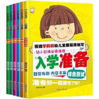 全6册幼小衔接整合教材入学准备综合测试学前数学语文英语拼音左右脑智力开发儿童启蒙早教幼儿园教材