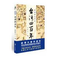 【二手旧书9成新】许倬云说历史:台湾四百年许倬云9787213046131浙江人民出版社