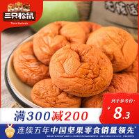 【三只松鼠_小贱无核话梅饼60gx1】休闲零食蜜饯果脯酸梅肉果干