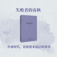 《失败者的春秋》丛林时代,贵族迎来后的黄昏 刘勃(读库1902小册子)