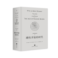 文明的故事7:理性开始的时代(理想国经典馆)(精装)