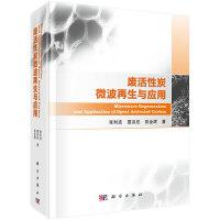 【按需印刷】-废活性炭微波再生与应用
