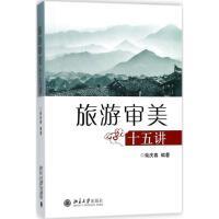 旅游审美十五讲 北京大学出版社