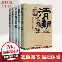 中国史记 汉朝、唐朝、宋朝、明朝、清朝*很有趣 天津人民出版社