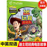 玩具总动员书迪士尼双语分级阅读绘本故事书幼儿园0-1-2-3-6-8周岁大电影配套图画书手机扫码有声伴读儿童英文绘本畅