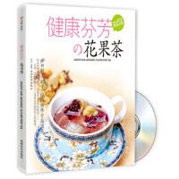 健康芬芳的花果茶(附光盘)