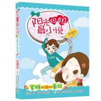 阳光姐姐最小说:蜜糖姐弟的暑假