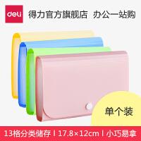 得力5561迷你风琴包 票据夹/包按扣式 多功能文件包资料包 糖果色