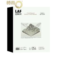 景观设计学(双月刊)2018年全年杂志订阅新刊预订1年共6期4月起订
